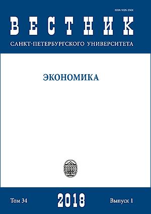 Вестник Санкт-Петербургского университета. Экономика, 2018, 34 (1)