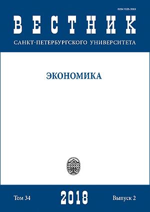 Вестник Санкт-Петербургского университета. Экономика, 2018, 34 (2)
