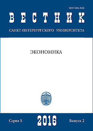 Вестник Санкт-Петербургского университета. Серия 5. Экономика. 2016. Вып. 2