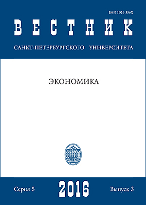 Вестник Санкт-Петербургского университета. Серия 5. Экономика. 2016. Вып. 3