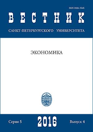 Вестник Санкт-Петербургского университета. Серия 5. Экономика. 2016. Вып. 4