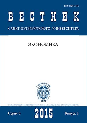 Вестник Санкт-Петербургского университета. Серия 5. Экономика. 2015. Вып. 1