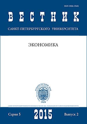 Вестник Санкт-Петербургского университета. Серия 5. Экономика. 2015. Вып. 2