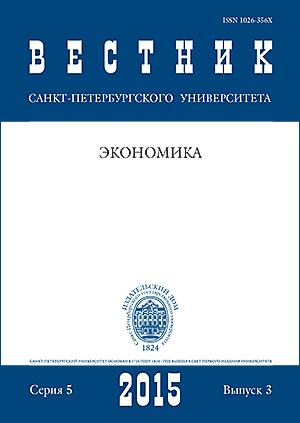 Вестник Санкт-Петербургского университета. Серия 5. Экономика. 2015. Вып. 3