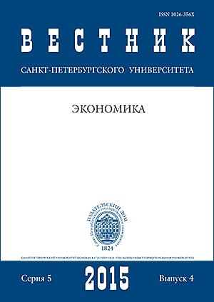 Вестник Санкт-Петербургского университета. Серия 5. Экономика. 2015. Вып. 4