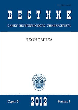 Вестник Санкт-Петербургского университета. Серия 5. Экономика. 2012. Вып. 1