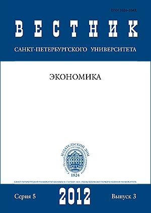 Вестник Санкт-Петербургского университета. Серия 5. Экономика. 2012. Вып. 3