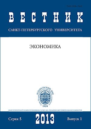 Вестник Санкт-Петербургского университета. Серия 5. Экономика. 2013. Вып. 1