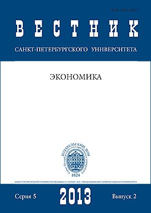 Вестник Санкт-Петербургского университета. Серия 5. Экономика. 2013. Вып. 2