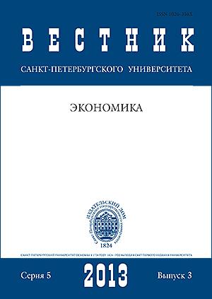 Вестник Санкт-Петербургского университета. Серия 5. Экономика. 2013. Вып. 3