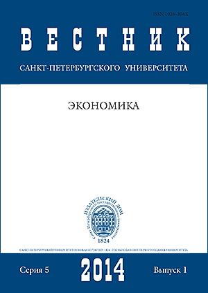 Вестник Санкт-Петербургского университета. Серия 5. Экономика. 2014. Вып. 1