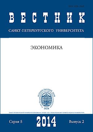 Вестник Санкт-Петербургского университета. Серия 5. Экономика. 2014. Вып. 2