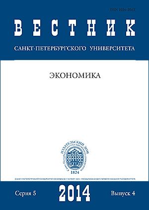 Вестник Санкт-Петербургского университета. Серия 5. Экономика. 2014. Вып. 4