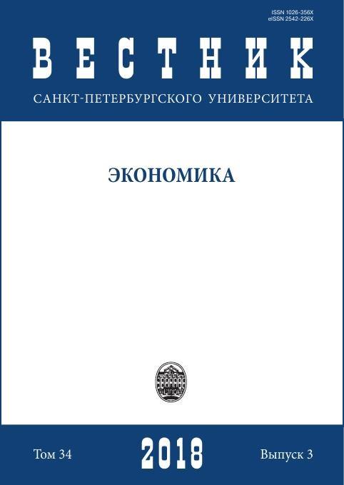 Вестник Санкт-Петербургского университета. Экономика, 2018, 34 (3)