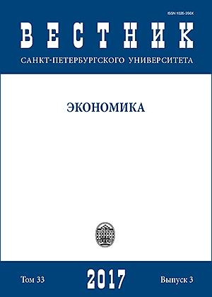 Вестник Санкт-Петербургского университета. Экономика, 2017, 33 (3)