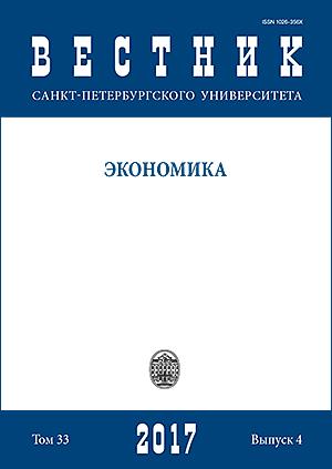 Вестник Санкт-Петербургского университета. Экономика, 2017, 33 (4)