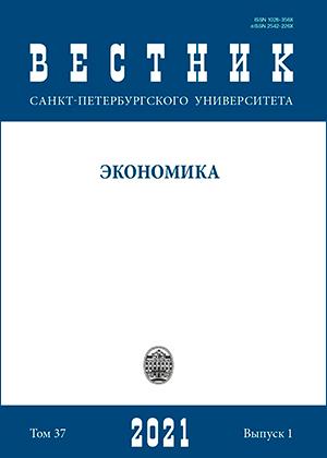 Вестник Санкт-Петербургского Университета. Экономика, Том 37, № 1,2021