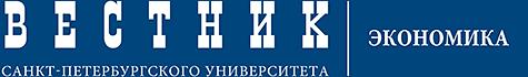 Вестник Санкт-Петербургского университета. Экономика